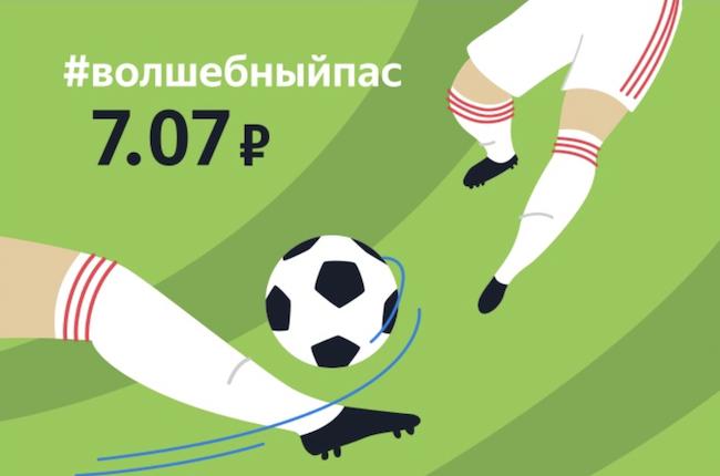 Яндекс.Деньги в рамках футбольного флэшмоба отправили по 7.07 руб. на 10 000 кошельков