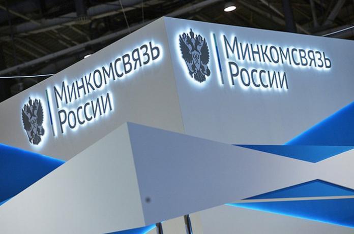Минкомсвязи РФ предложило без суда блокировать сайты с «оправданием экстремизма»