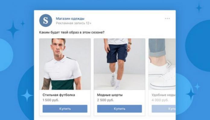 В рекламном API Вконтакте появились новые методы для работы с форматом «Карусель»