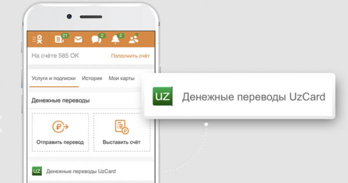 Одноклассники запустили сервис локальных денежных переводов в Узбекистане