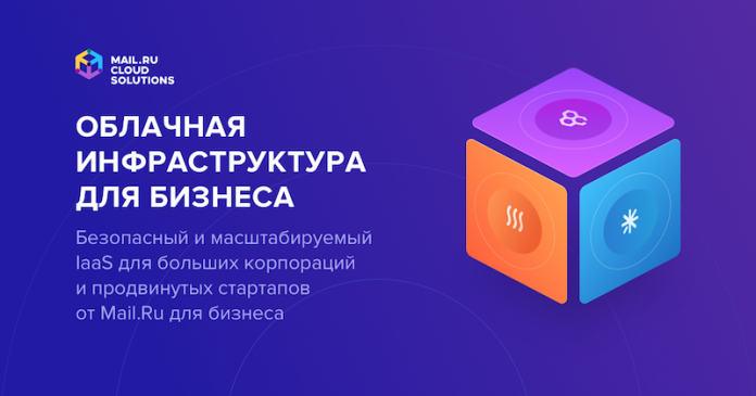 Mail.Ru Group запустила PaaS-сервис «Базы данных»