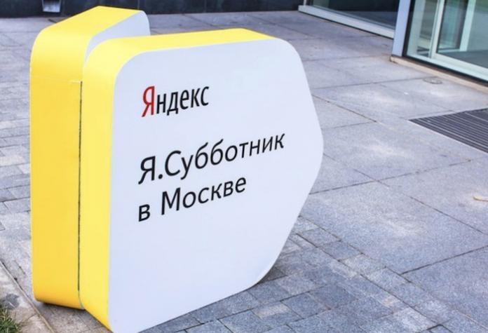 Яндекс приглашает на Я.Субботник по разработке интерфейсов