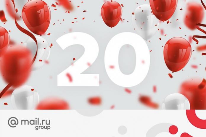 Mail.Ru исполняется 20 лет