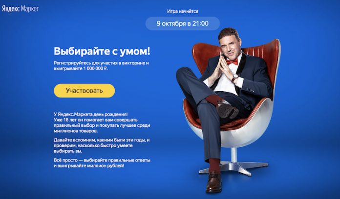 Яндекс.Маркет в честь своего дня рождения дарит миллион