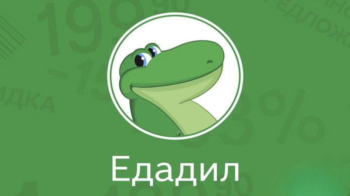Скидочный агрегатор Едадил стал частью Яндекса