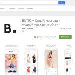 Мобильное приложение Butik