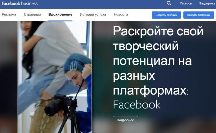 В блоге Facebook Business появился раздел с примерами удачной рекламы