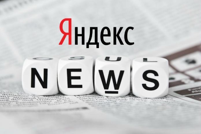 Яндекс выступил против законопроекта о новостных агрегаторах