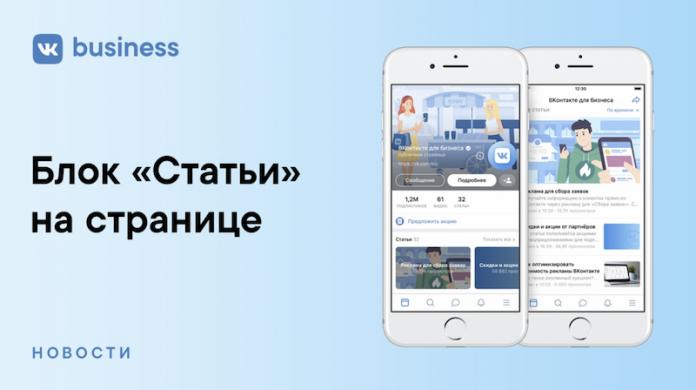 На бизнес-страницах ВКонтакте появился раздел с опубликованными статьями