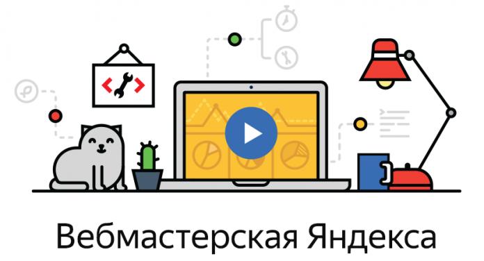 Открыта программа восьмой Вебмастерской Яндекса