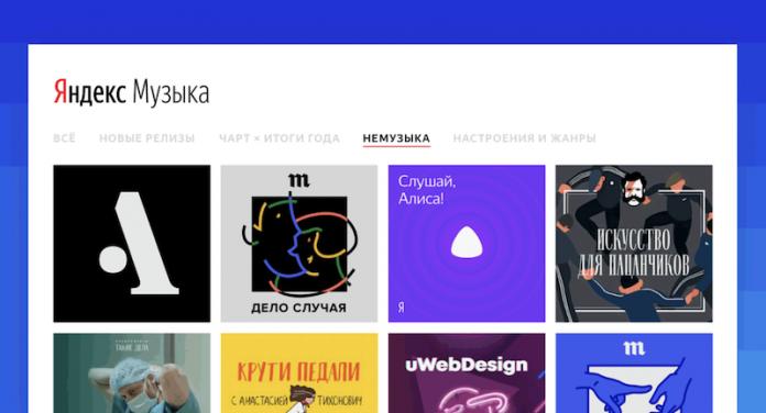 На Яндекс.Музыке появится раздел с аудиолекциями и подкастами