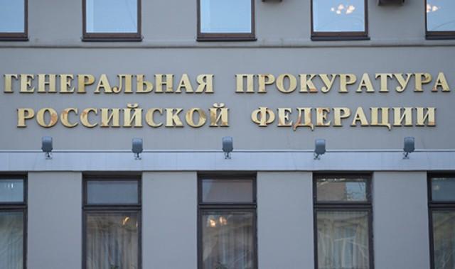 Генпрокуратура РФ не поддержала законопроект об ответственности за оскорбления в интернете