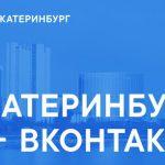 ВКонтакте запускает программу региональных представителей