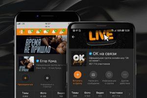 Одноклассники запустили темную тему для мобильных пользователей
