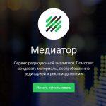Mail.ru Group делает сервис «Медиатор» полностью бесплатным