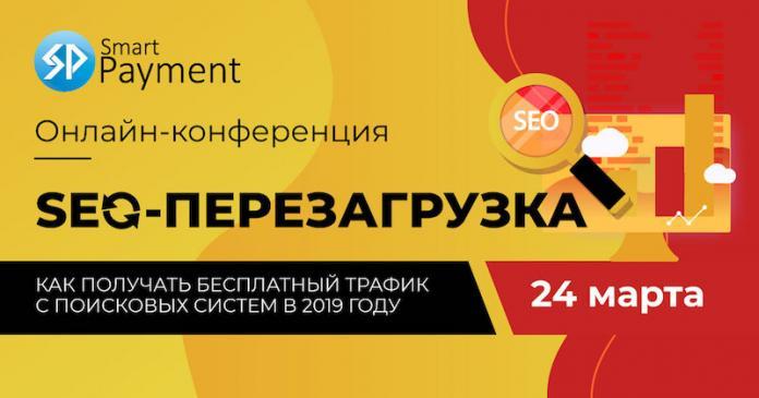 24 марта пройдет бесплатная онлайн-конференция «SEO-перезагрузка 2019»