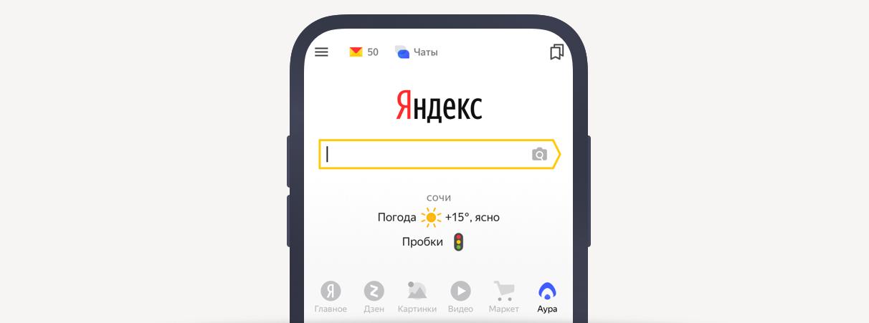 Ламповость: Яндекс отметил первых пользователей Ауры