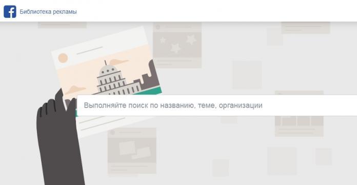 Facebook переименовал Архив объявлений в Библиотеку рекламы