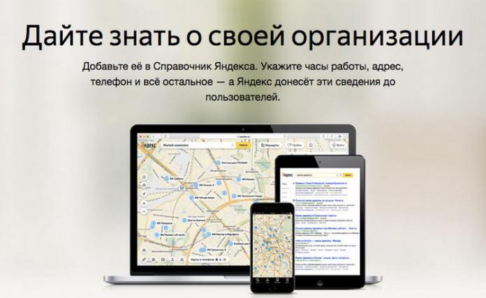 Яндекс.Справочник начал добавлять информацию о бизнесе без фактического адреса