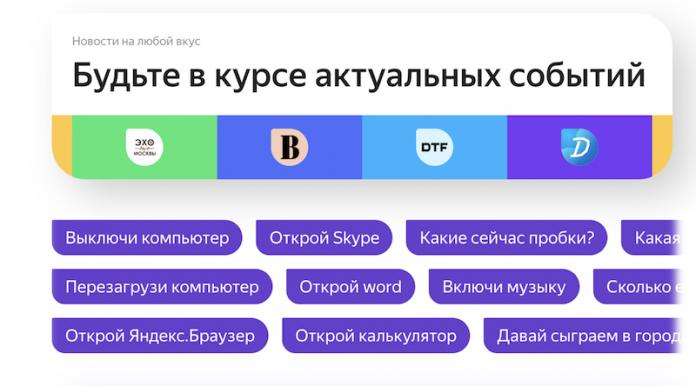 Яндекс.Диалоги обновили методику проверки ответов навыков