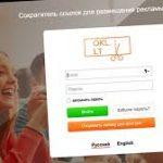В Одноклассниках появился сократитель ссылок для рекламных постов