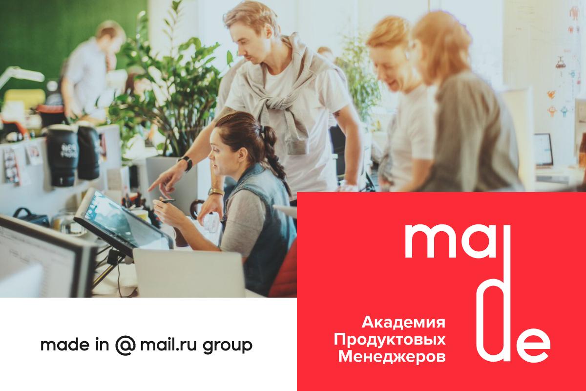 Mail.ru Group запускает Академию продуктовых менеджеров MADE