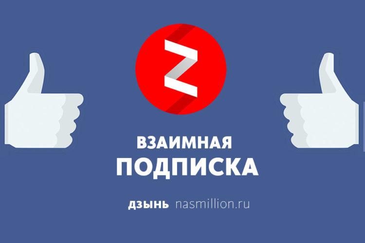В Яндекс.Дзене появилась возможность коммерческого продвижения публикаций