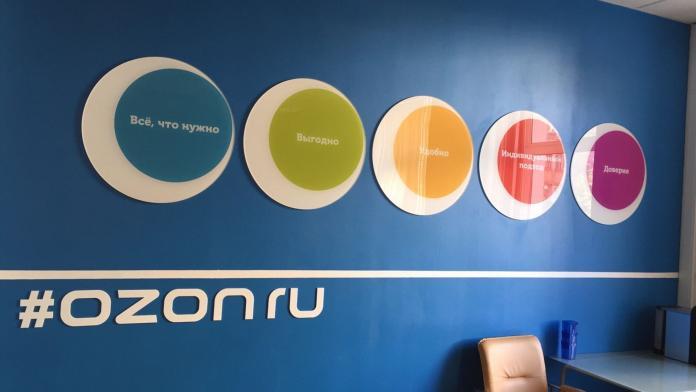 Ozon получил от акционеров 10 млрд рублей на развитие бизнеса