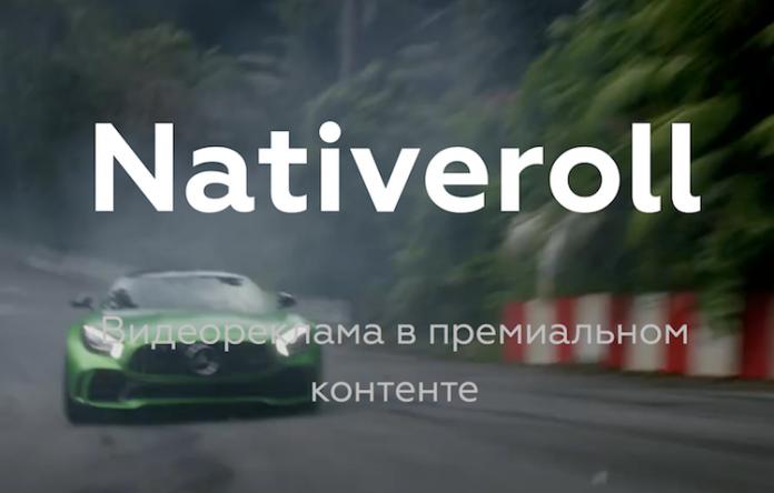 Mail.ru Group стала совладельцем разработчика платформы видеорекламы Nativeroll