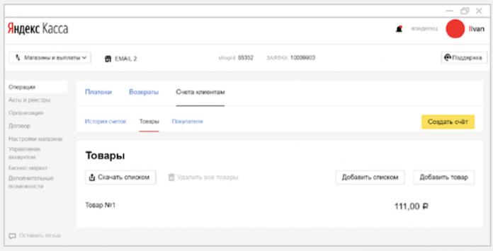 В Яндекс.Кассе появилась массовая загрузка товаров для выставления счетов