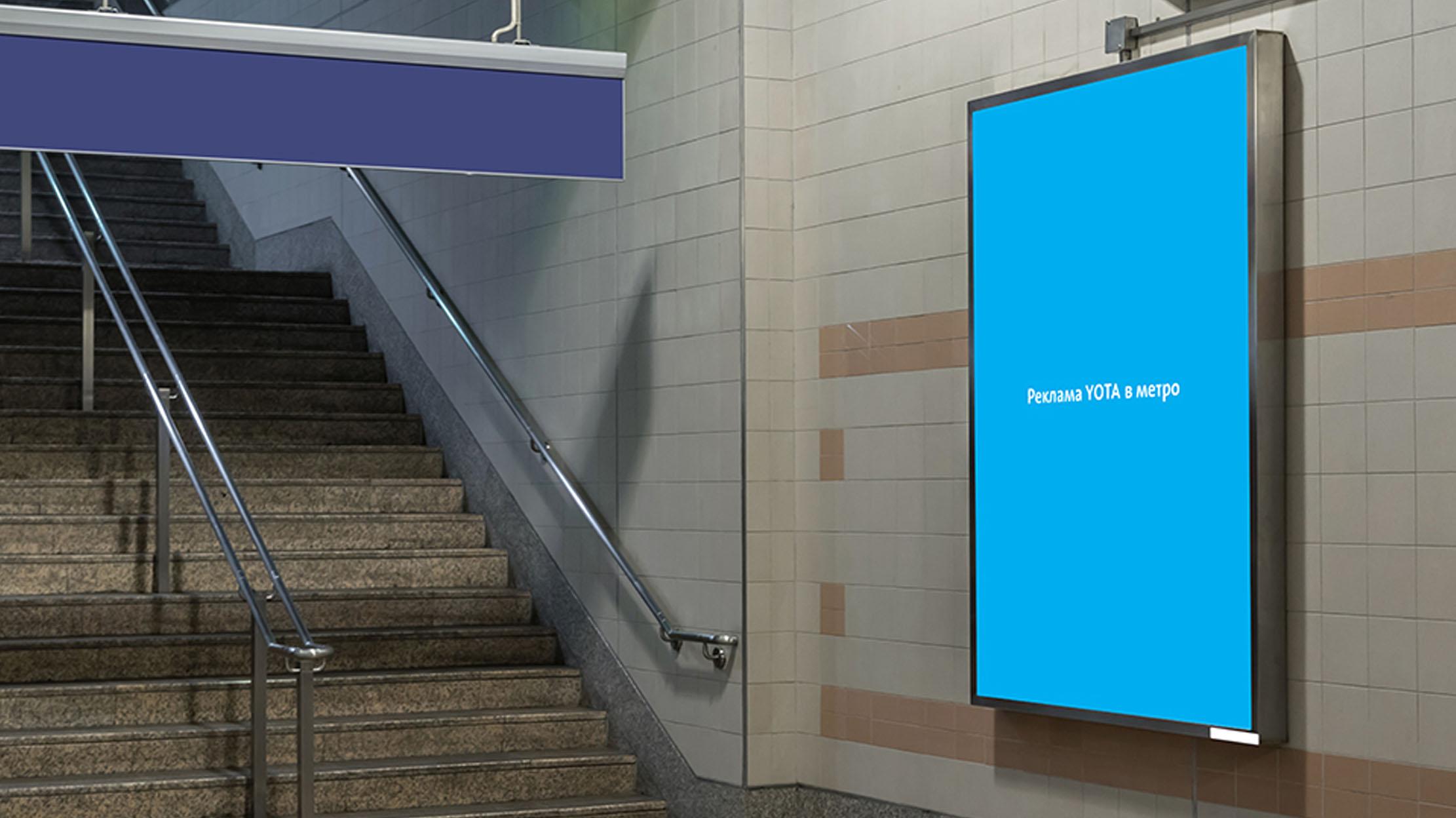 Реклама в метро или в Интернет?
