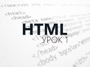 С чего начать изучение HTML