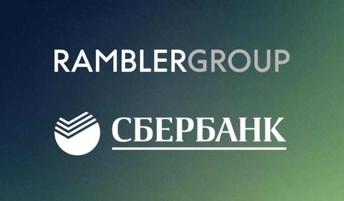 Сервисы Rambler Group интегрируются в экосистему Сбербанка