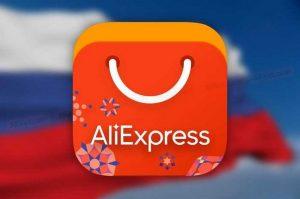 AliExpress начинает подключать российские магазины