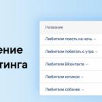ВКонтакте ограничила срок использования собранных аудиторий для ретаргетинга