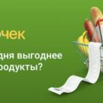 Яндекс.Маркет запустил бету приложения «Суперчек»