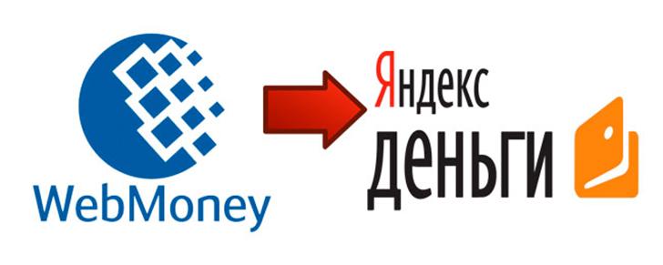 Обмен Яндекс.Деньги на Webmoney RUB