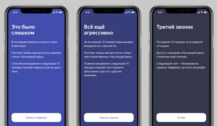 Яндекс.Драйв вводит систему определения агрессивного вождения
