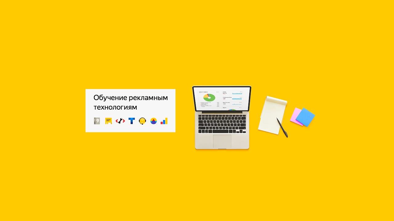 Яндекс приглашает на онлайн-трансляцию конференции «Технологии монетизации — 2019»