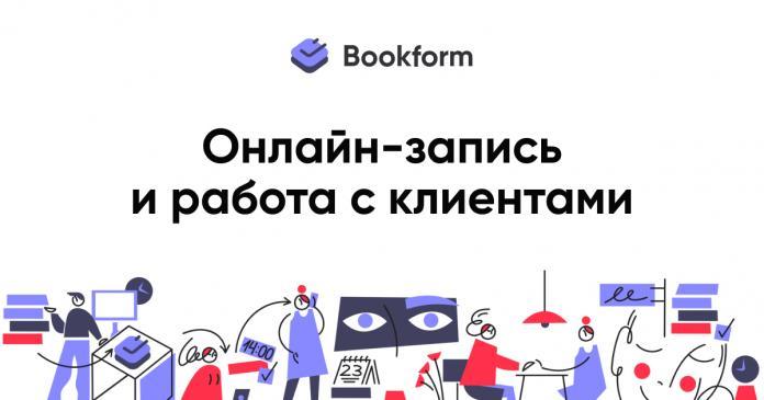 Яндекс приобрёл сервис онлайн-бронирования услуг Bookform