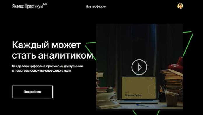 Яндекс выводит образовательный проект Яндекс.Практикум на рынок США