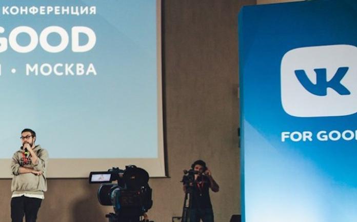 ВКонтакте проведет конференцию для благотворительных организаций VK for Good