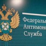 ФАС выступила против инициативы Горелкина как отдельного законопроекта