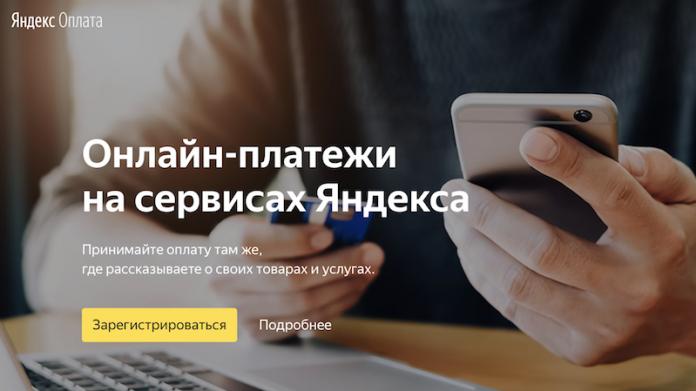 Яндекс начинает тестирование онлайн-оплаты товаров в голосовых приложениях Алисы