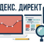 Директ открыл доступ к оптимизации ROI по целям для всех рекламодателей