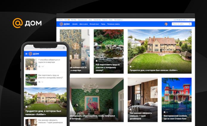 Mail.ru Group запустила новый медиапроект Дом Mail.ru