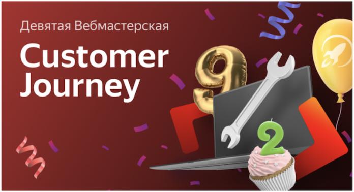 Опубликована программа Девятой вебмастерской Яндекса
