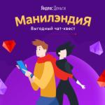 В мобильном приложении Яндекс.Денег появилась игра в формате чат-квест