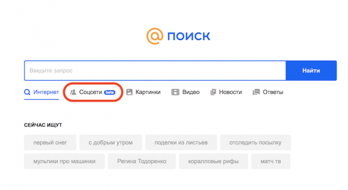 Поиск Mail.ru представил бета-версию поиска по соцсетям