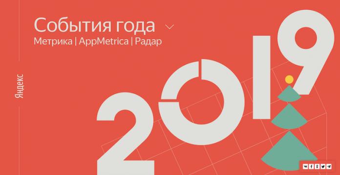 Вспомнить все: самые крутые запуски в аналитических сервисах Яндекса за 2019 год